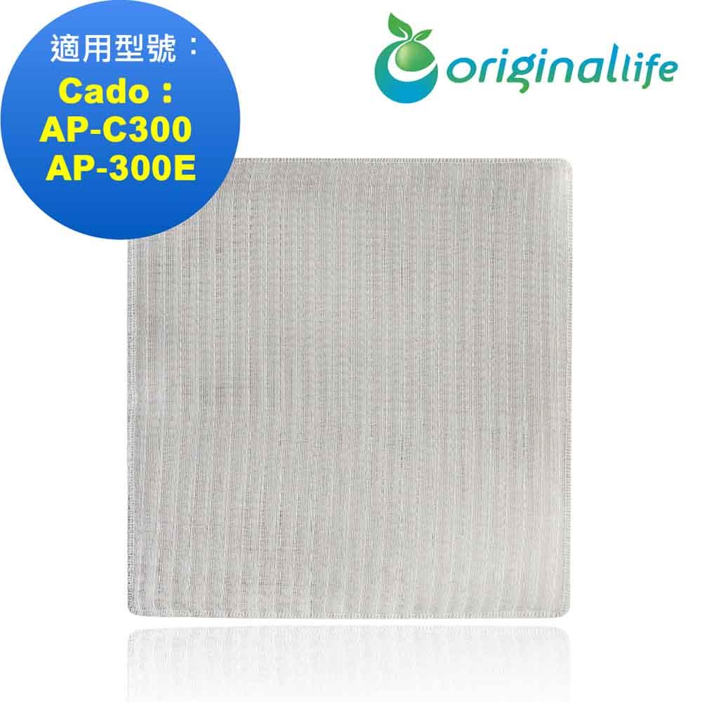 【Original Life】適用Cado:AP-C300、AP-300E 可水洗清淨型清淨機濾網