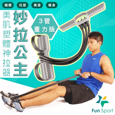 Fun Sport妙拉公主 美肌塑體神拉器(3管可拆重力版)(腳踏拉繩/美腿器/拉腿器)