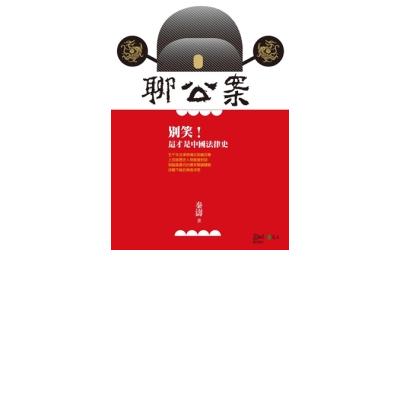 聊公案-別笑-這才是中國法律史
