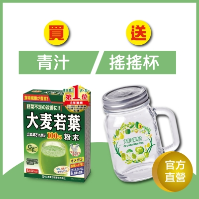 山本漢方 大麥若葉青汁粉末(3gx44入)