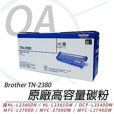 【BROTHER 碳粉匣】 TN-2380 黑色原廠碳粉匣 (高容量)