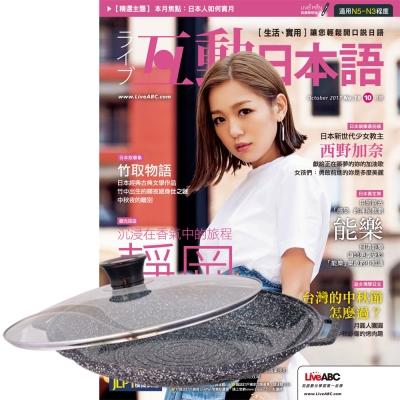 Live互動日本語朗讀CD版 (1年12期) 贈 Maluta花崗岩不沾煎烤盤33cm