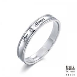 點睛品 V&A 永遠愛你鉑金戒指情侶戒對戒男戒
