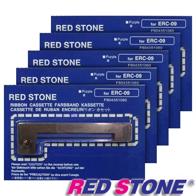 RED STONE for EPSON ERC09色帶組(1組5入)紫色