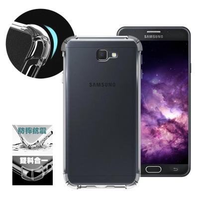 AISURE Samsung Galaxy J7 Prime 安全雙倍防摔保護殼