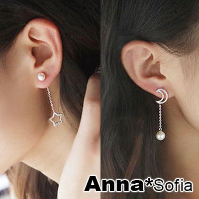 【3件5折】AnnaSofia 鏤空星月媛珠 不對稱925銀針耳針耳環(銀系)