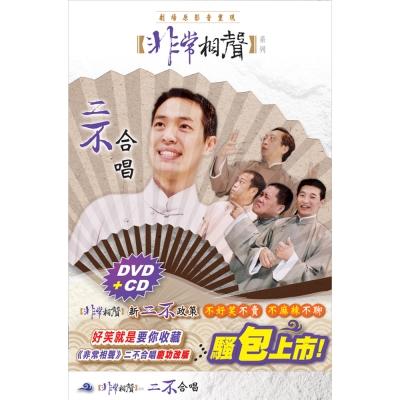 【非常相聲】二不合唱(1CD+1DVD)