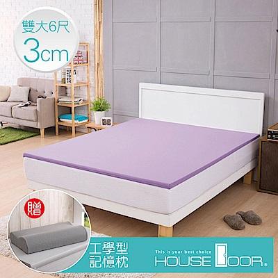 House Door 記憶床墊 竹炭平面3公分厚 吸濕排濕表布-雙大6尺
