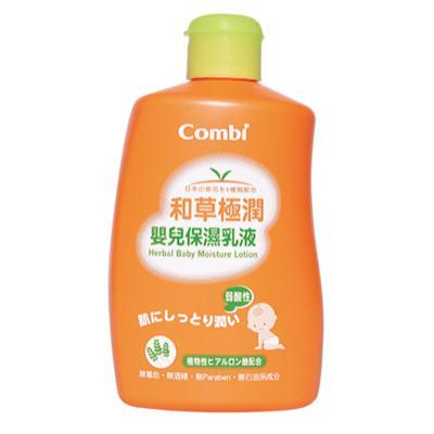 【麗嬰房】Combi 和草極潤嬰兒保濕乳液