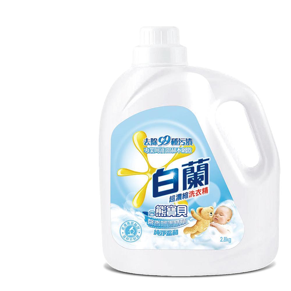 白蘭 含熊寶貝馨香精華純淨溫和超濃縮洗衣精 2.8kg x 4入組/箱