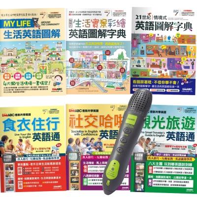 生活單字會話系列套書 (全6書) + LivePen智慧點讀筆