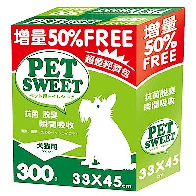 派斯威特-PetSweet抗菌尿墊超值經濟包-S號300枚