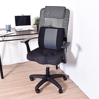凱堡 Swag後收折手PU腰枕美學3D座墊電腦椅/辦公椅