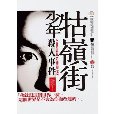 牯嶺街少年殺人事件 4K數位修復完整版 藍光 BD