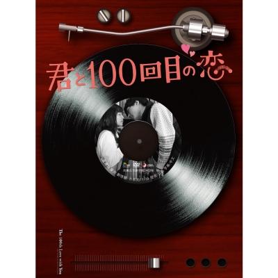 與妳的第100次愛戀 DVD