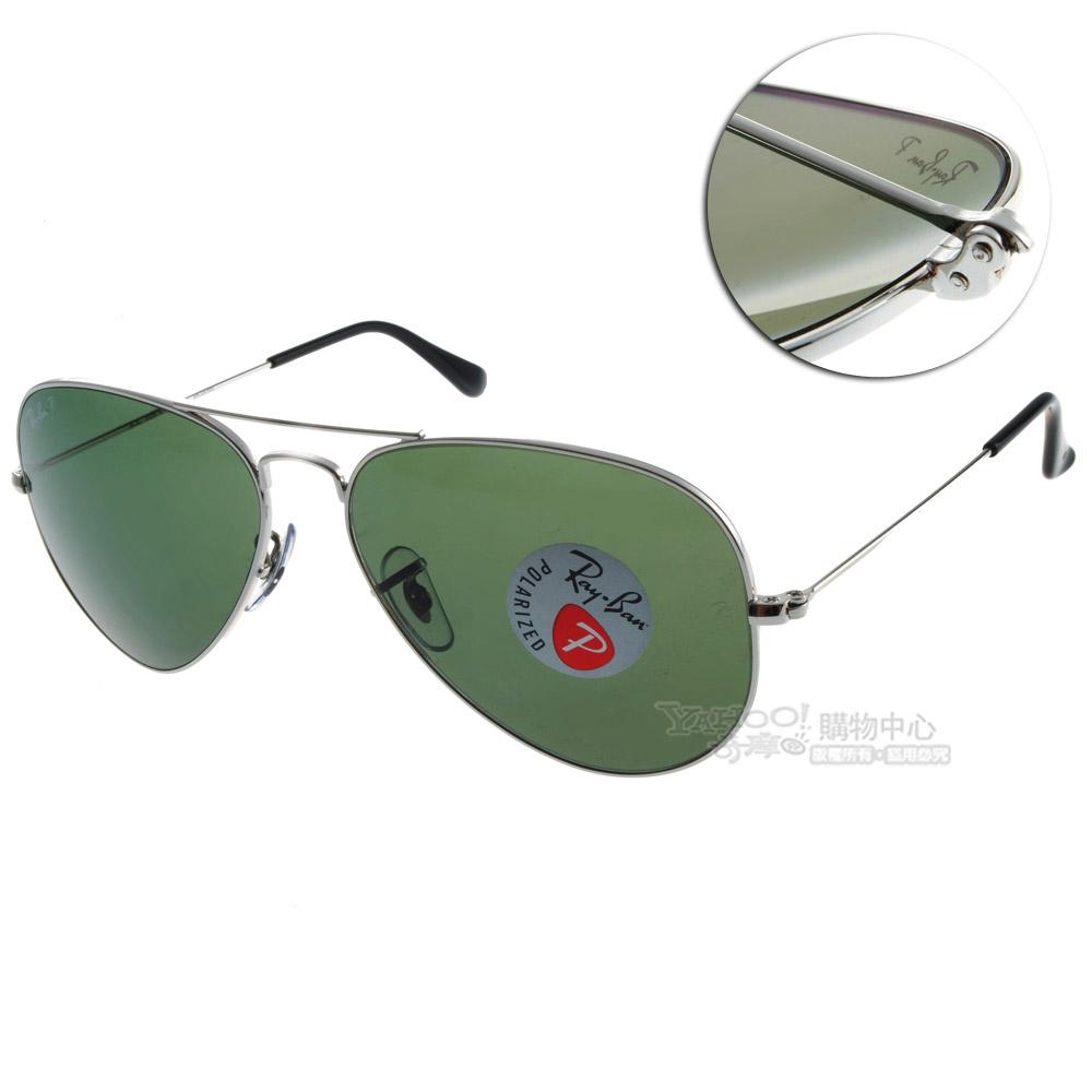 Ray Ban太陽眼鏡 經典飛行/銀(偏光)#RB3025 00358正常版