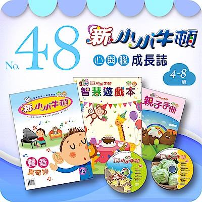 【新小小牛頓048期】(4-8歲適讀)