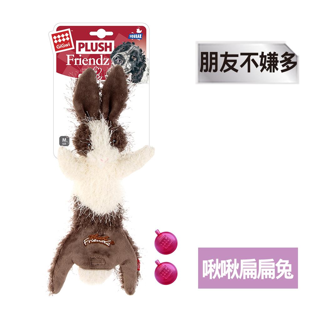GiGwi朋友不嫌多-啾啾扁扁兔絨毛玩具