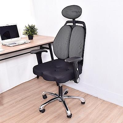 凱堡 雙背腰頭靠枕 鋁合金腳 升降後收扶手 三孔座電腦椅辦公椅
