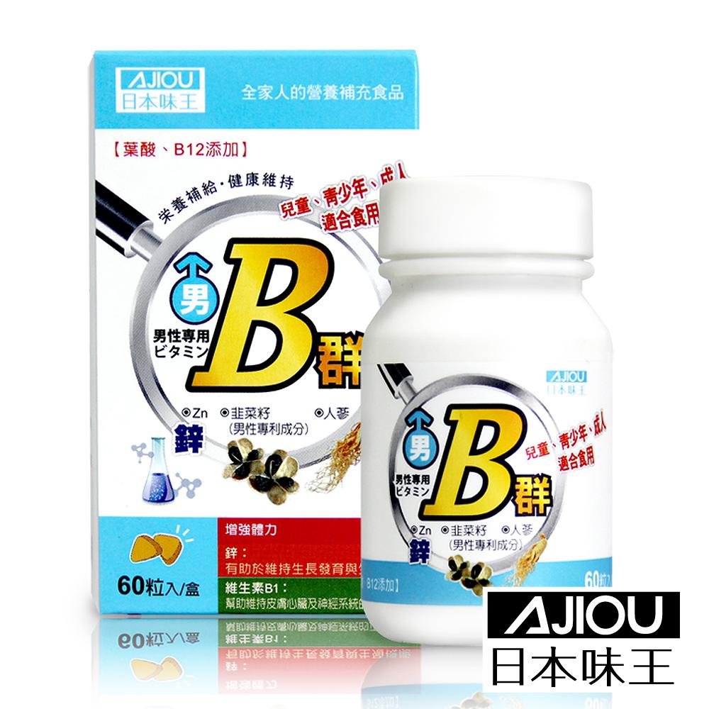 日本味王男用維生素B群加強錠(60粒/盒)