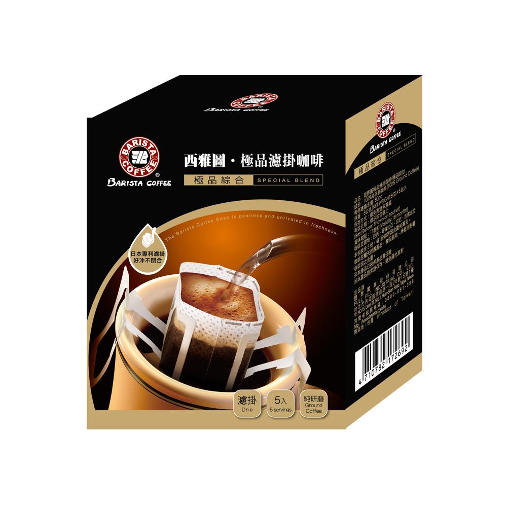西雅圖 極品綜合濾掛咖啡(8gx5入)