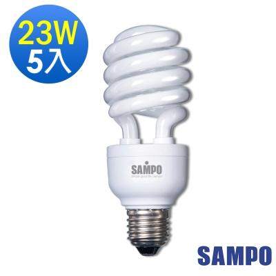SAMPO 23W 螺旋省電燈泡 -五入裝