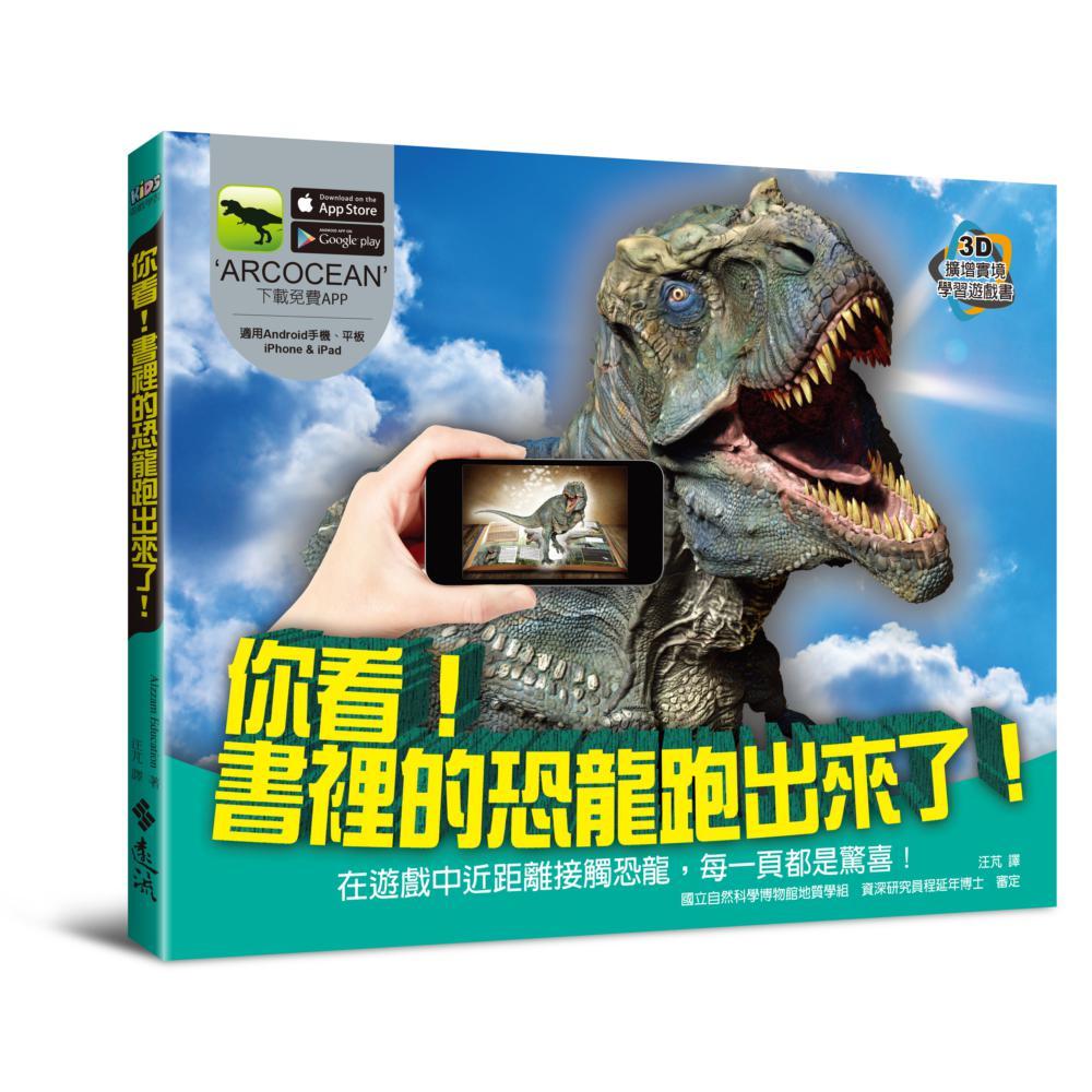 你看!書裡的恐龍跑出來了!