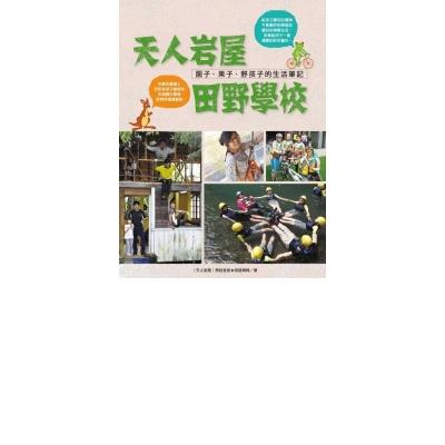 天人岩屋田野學校