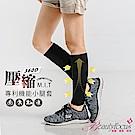 腿套 360D專利機能壓縮小腿套(黑)BeautyFocus
