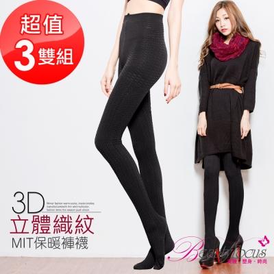 褲襪-3雙組-3D立體織紋保暖褲襪-黑-BeautyFocus