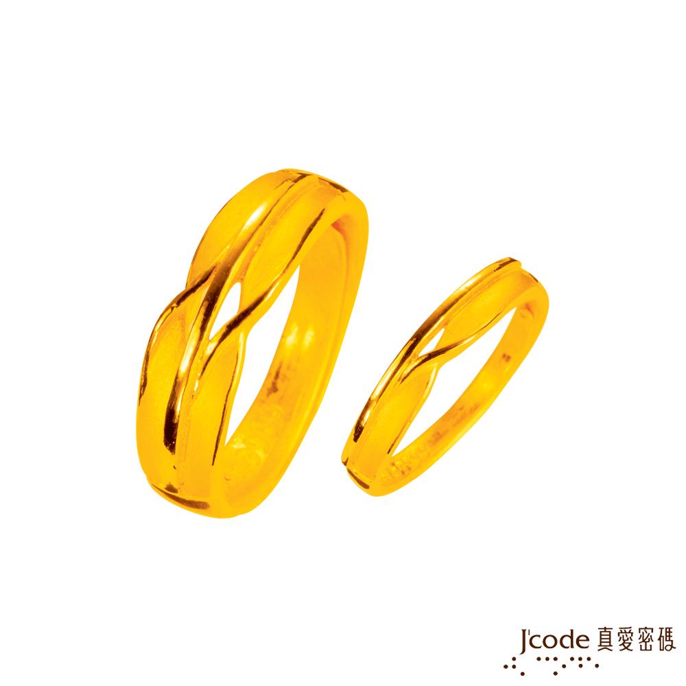 J'code真愛密碼 愛慕黃金成對戒指