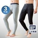 Sun Flower三花 衛生褲.保暖褲(3件組)