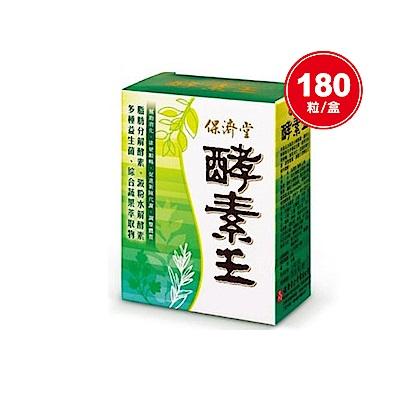 保濟堂 酵素王(粒) 180粒/盒