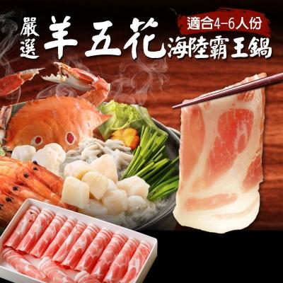 食肉鮮生 嚴選羊五花頂級蝦蟹海陸霸王鍋(適合4-6人)