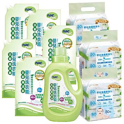 nac nac 抗敏洗衣精1罐5補充包 +超純水柔濕巾80抽/9入組特惠組