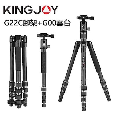 KINGJOY 勁捷 G22C腳架 附G00 雲台 球型雲台 碳纖維三腳架