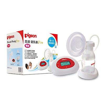 貝親PIGEON 電動吸乳器Pro