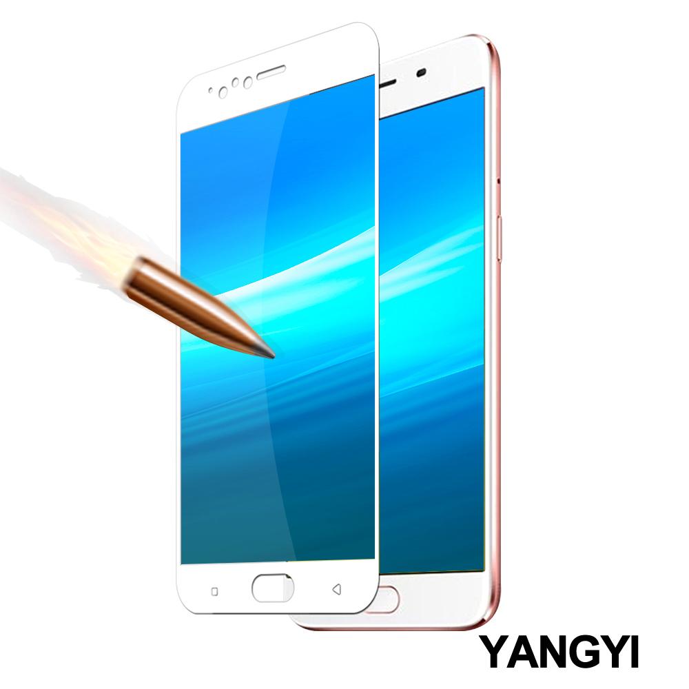 YANGYI揚邑 OPPO R11 5.5吋 滿版鋼化玻璃膜3D弧邊防爆保護貼-白