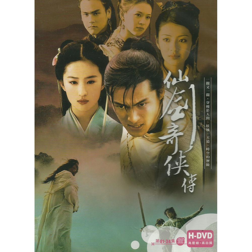 大陸劇 / 仙劍奇俠傳DVD (全34集)