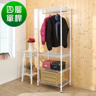 BuyJM白烤漆四層單桿衣櫥60x45x180cm-DIY