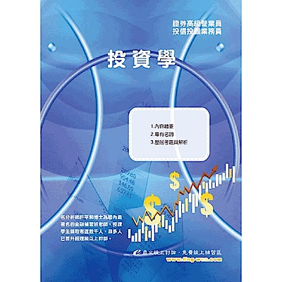 投資學( 22 版)