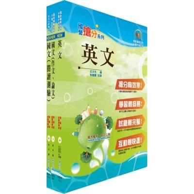 漢翔公司招考員級(安全管理員、駕駛)套書(贈題庫網帳號、雲端課程)