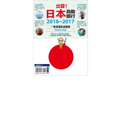 出發!日本自助旅行:一看就懂 旅遊圖解Step by Step 2016-2017