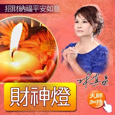 林真邑-財神燈