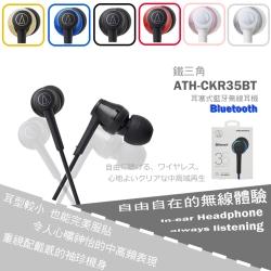 鐵三角 ATH-CKR35BT 無線藍牙耳機