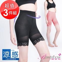塑褲 280D蕾絲涼感輕薄彈力塑褲(3件組)BeautyFocus