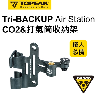 TOPEAK TRI-BACKUP AIRSTATION CO2&打氣筒收納架