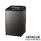 HITACHI日立14KG變頻直立式洗衣機SF140XBV/SS