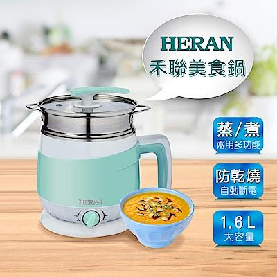 HERAN禾聯 不鏽鋼快煮美食鍋HCP-16S1G