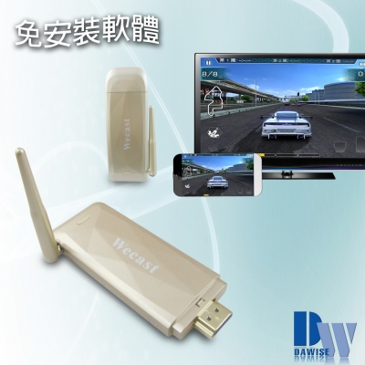 DW-WD32超清金鑽款 無線影音鏡像傳輸器(送2大好禮)
